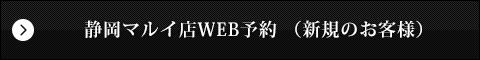 btn-web-reserved-shizuoka0101