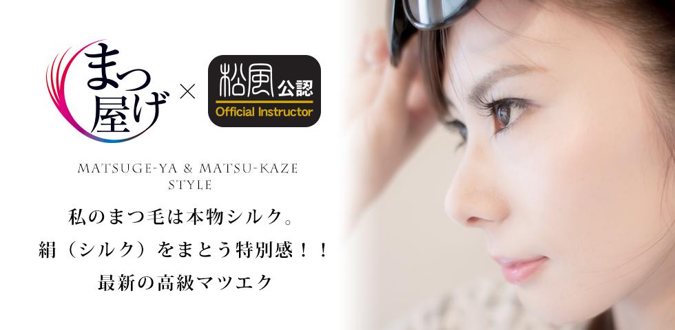matsugeya-style-photo2
