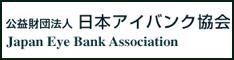 日本アイバンク協会