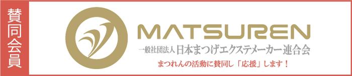 一般社団法人 日本まつげエクステメーカー連合会