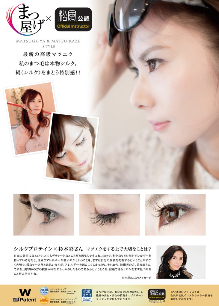 silk-eyelash-style